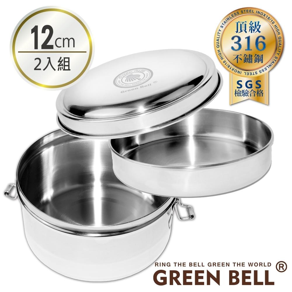 GREEN BELL綠貝 316不鏽鋼雙層圓形便當盒12cm(二入組)