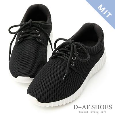 D+AF 活力必備.MIT透氣網布綁帶運動鞋*黑