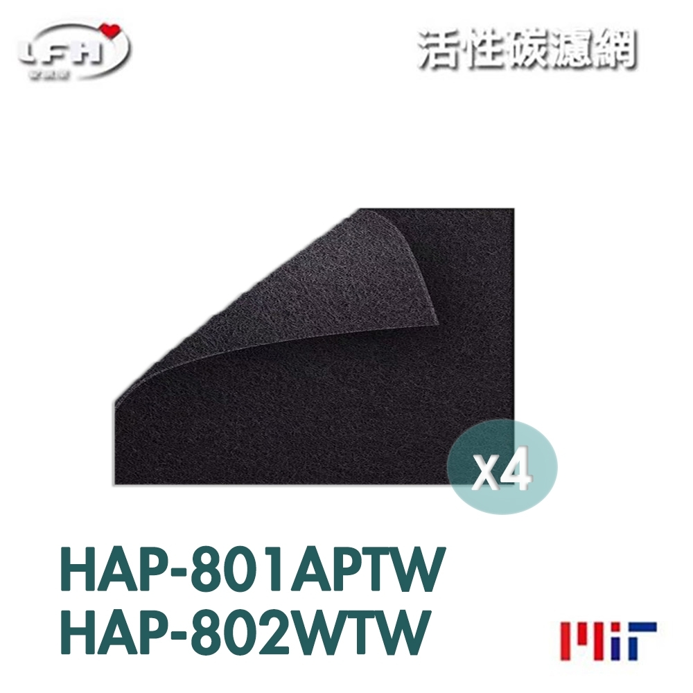 LFH 活性碳前置清淨機濾網 4入組 適用:Honeywell HAP-801/802