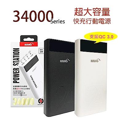 【HANG】34000超大容量 支援多重快充 雙輸入三輸出行動電源(24H)