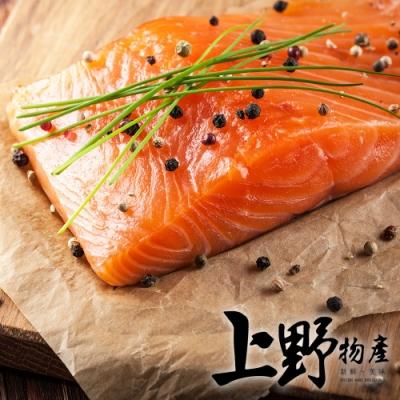 (滿899免運)【上野物產】智利養殖日本加工 鹽引鮭(300g±10%/包)x1包