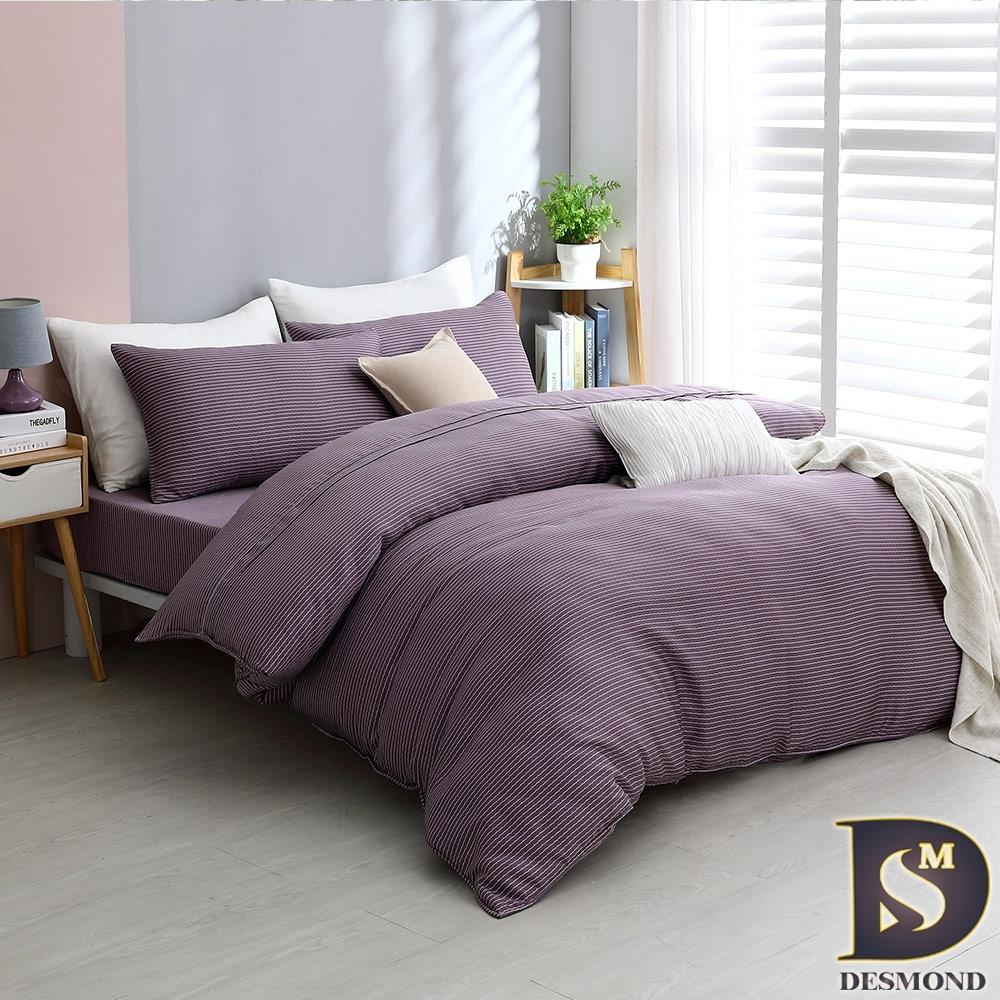 岱思夢 100%天絲兩用被床包組 單人 雙人 加大 均一價 多款任選 (莫娜-紫)
