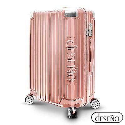 Deseno 尊爵傳奇IV-25吋防爆新型拉鍊行李箱-玫瑰色