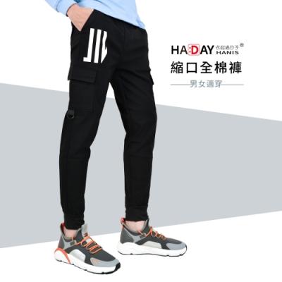 HADAY 男女適穿 流行超彈力 休閒縮口褲 特色長褲 顯瘦修身 運動工作褲 黑色