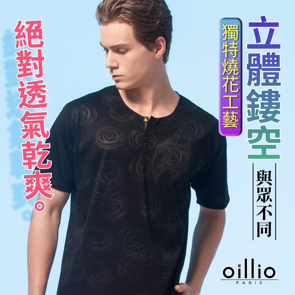 oillio歐洲貴族 極致透氣涼感T恤 獨特燒花特色圓領 黑色