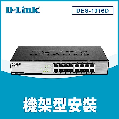 D-Link 友訊 DES-1016D_H1 16 port Switch 16埠 10/100Mbps桌上型乙太網路交換器