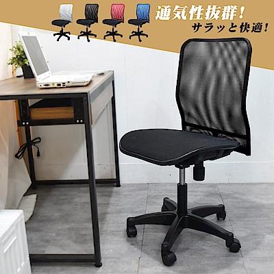 凱堡 愛維亞全網無扶手電腦椅/辦公椅(4色)