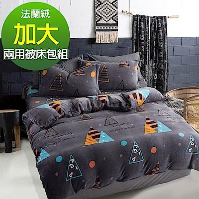 Ania Casa幾何風華 加大四件式 超保暖法蘭絨  床包被套四件組