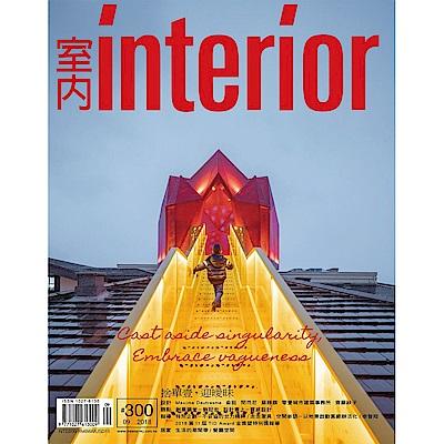 室內雜誌(一年12期)限時優惠價