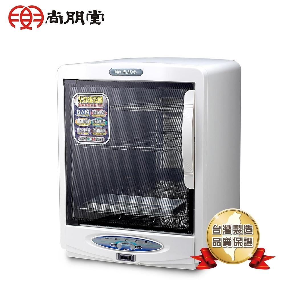 尚朋堂三層紫外線抑菌烘碗機SD-3588