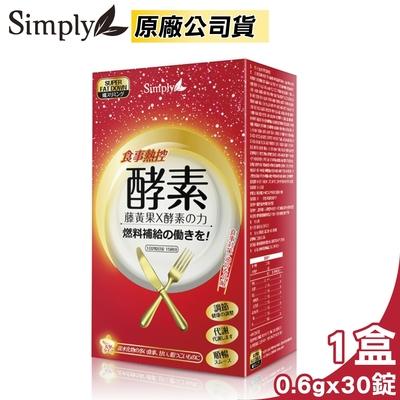 新普利 Simply 食事熱控酵素錠 30錠/盒 (藤黃果 原廠公司貨)