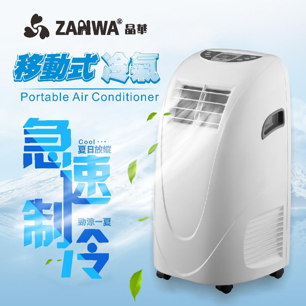 ZANWA晶華 移動式冷氣機/除濕機/空調機 ZW-LD08C