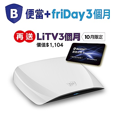BANDOTT鴻海便當4K智慧電視盒+Friday無限看3個月