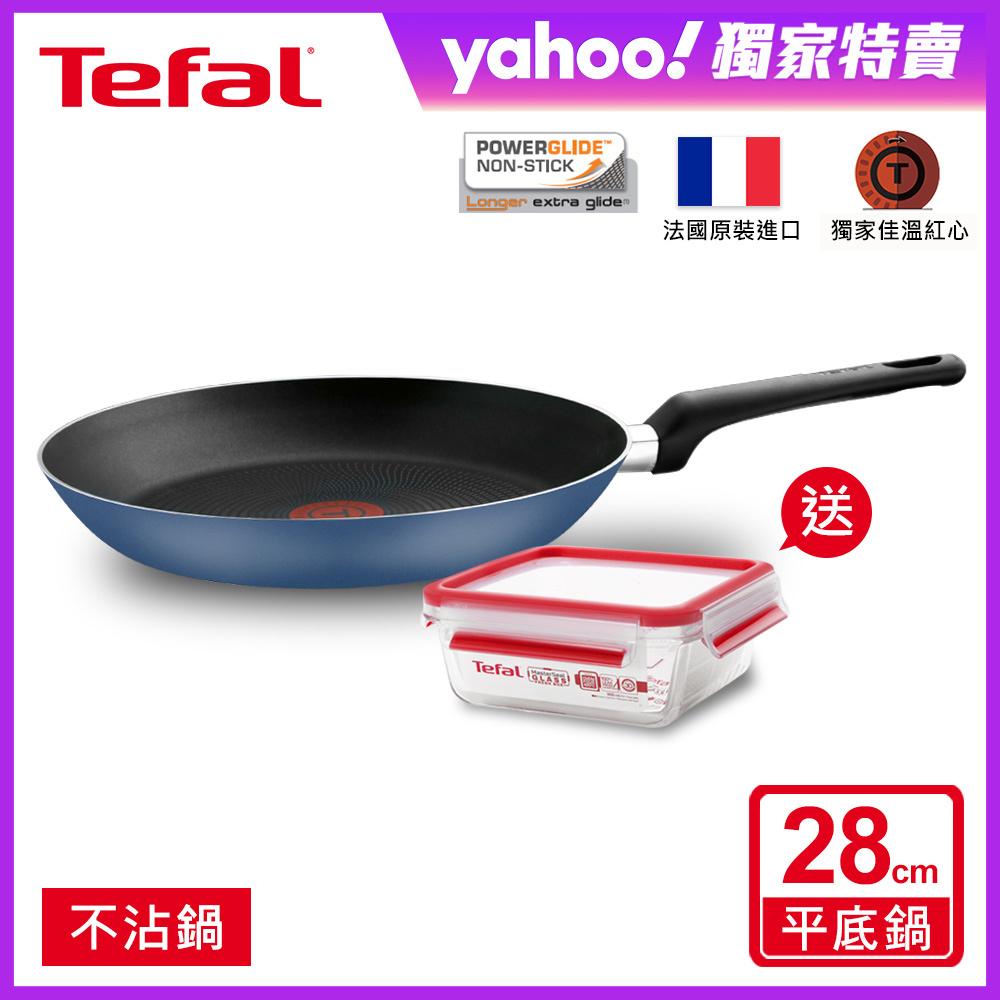 (買就送保鮮盒)Tefal法國特福 蒙馬特系列28CM不沾平底鍋(贈玻璃900ML保鮮盒)