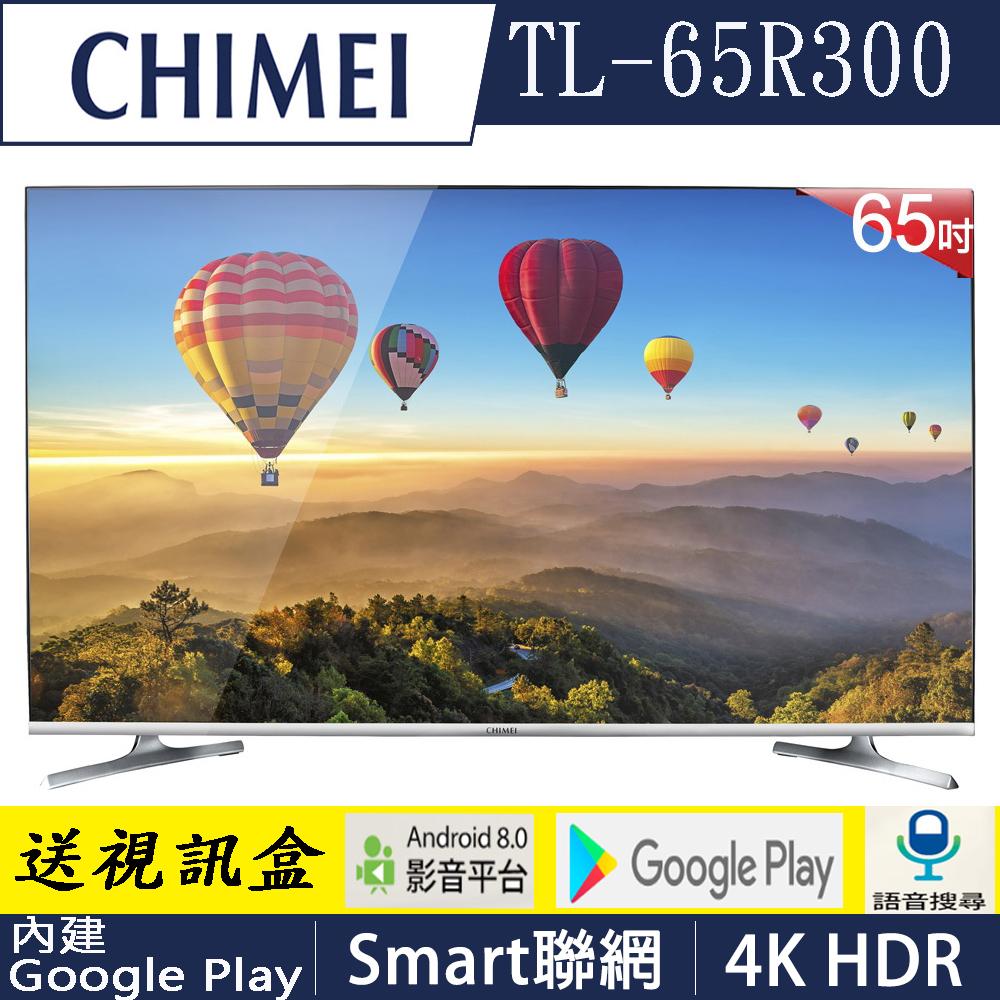 奇美CHIMEI 65吋Android大4K HDR連網液晶顯示器 TL-65R300