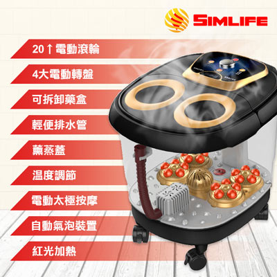 Simlife-活力養生腳部大循環薰蒸泡腳機(顏色隨機)