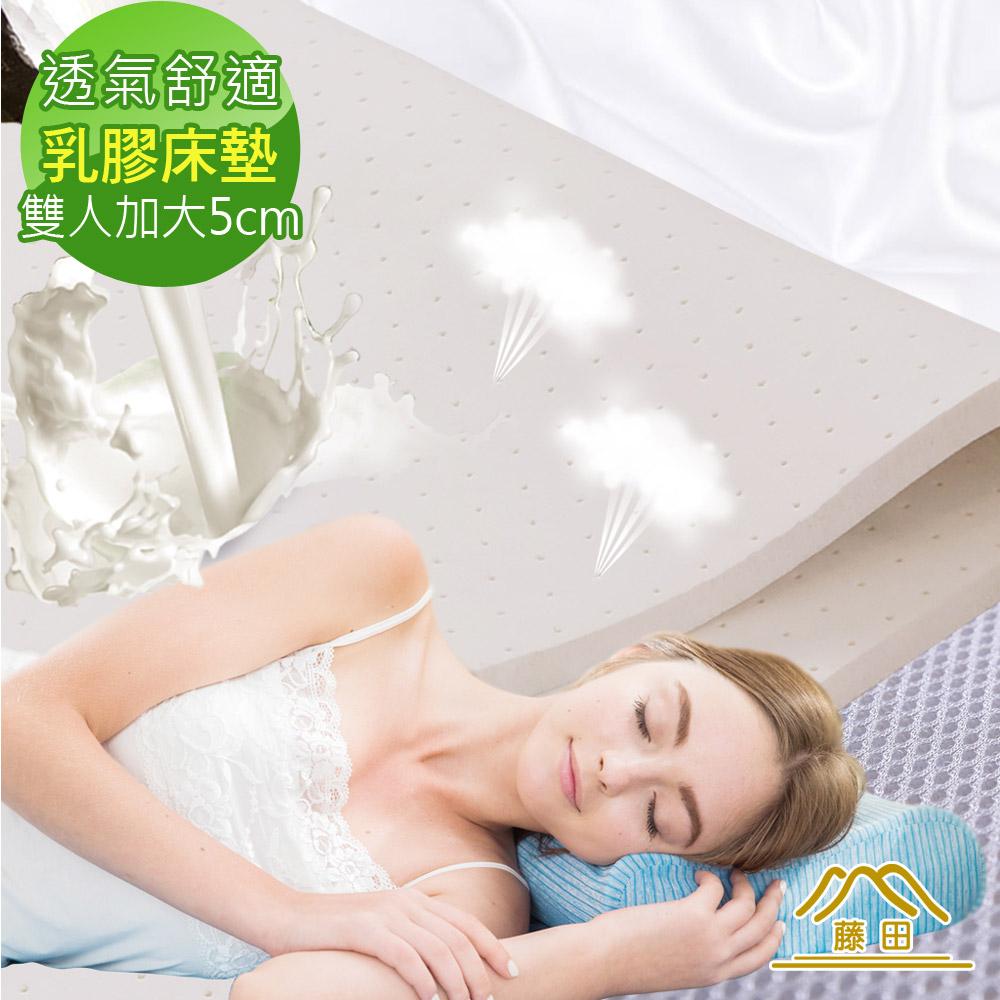 日本藤田 3D立體透氣好眠天然乳膠床墊(5cm)-雙人加大