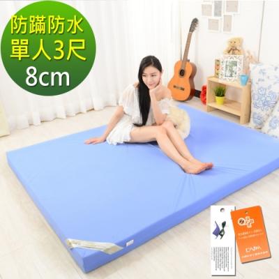 (雅虎特談)單人3尺-LooCa 抗菌防蹣防水8cm彈力記憶床墊