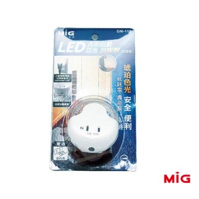明家 GN-110 LED光控附插座自動感應小夜燈