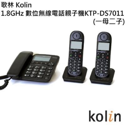 Kolin歌林 1.8GHz 來電顯示無線電話KTP-DS7011-2 子母機