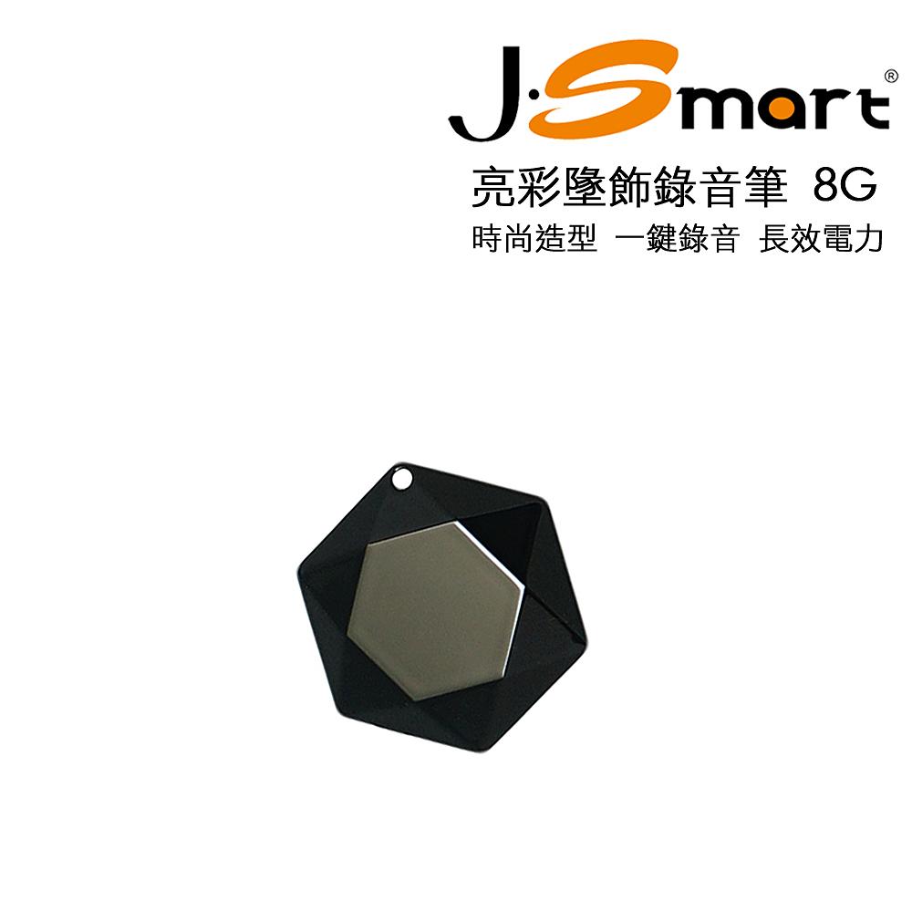 J-Smart 亮彩墜飾錄音筆 8G