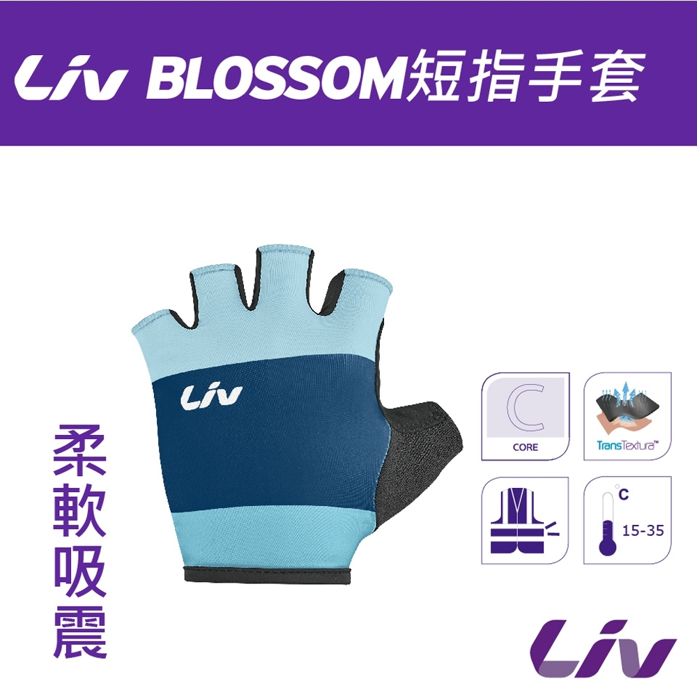 Liv BLOSSOM 短指手套