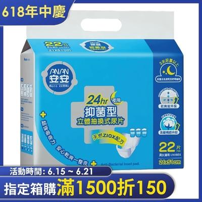 【滿1500折150】安安 夜用型抽換式尿片 (22片x6包) 可搭配成人紙尿褲使用