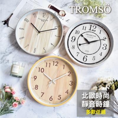 TROMSO紐約時代靜音時鐘-多品任選