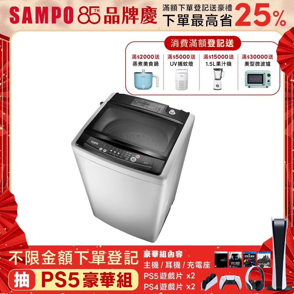 SAMPO聲寶 11KG 定頻直立式洗衣機 ES-H11F(G3)