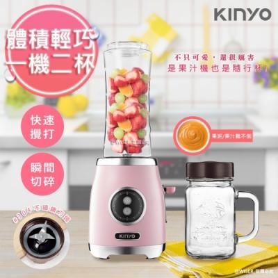 KINYO 雙享式多功能調理機/隨行杯果汁機(JR-250)一機二杯