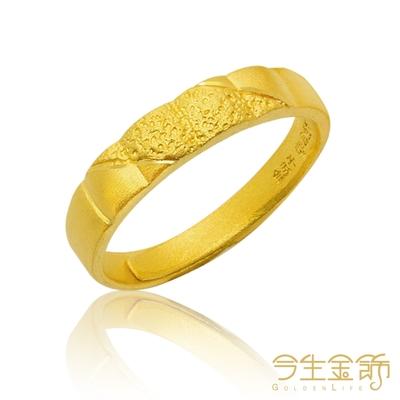 今生金飾 緣定三生女戒 黃金戒指