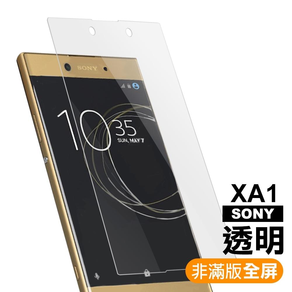 SONY XA1 高清 9H鋼化玻璃膜 手機螢幕保護貼