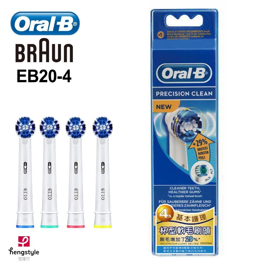 德國百靈Oral-B-電動牙刷刷頭(4入)EB20-4 歐樂B