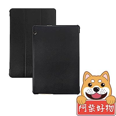 阿柴好物 Huawei MediaPad T5 10 經典仿牛皮可立式皮套