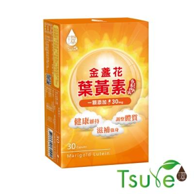 【日濢Tsuie】金盞花葉黃素(30顆/盒)