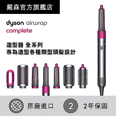 Dyson 戴森 Airwrap Complete 造型器 捲髮器全配組