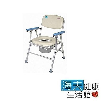 海夫 晉宇 鋁合金 扶手 收合式 靠背 便盆椅(CS-017)