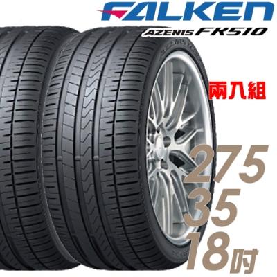 【飛隼】AZENIS FK510 濕地操控輪胎_二入組_275/35/18(FK510)