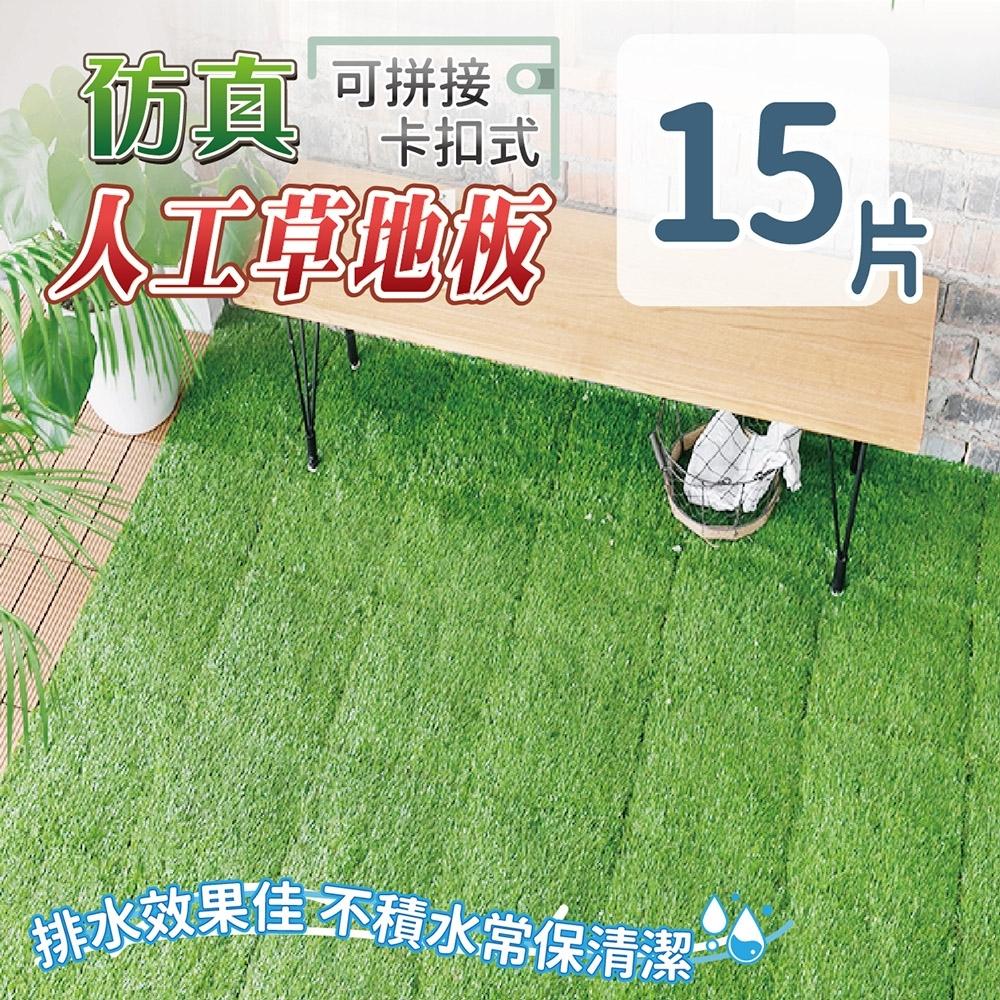 【家適帝】仿真可拼接卡扣式人工草地板(15片 0.4坪)