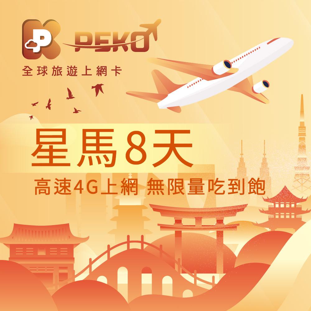 【PEKO】星馬上網卡 新加坡 馬來西亞 網卡 SIM卡 8日高速4G上網 無限量吃到飽