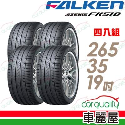 【FALKEN 飛隼】AZENIS FK510 濕地操控輪胎_四入組_265/35/19