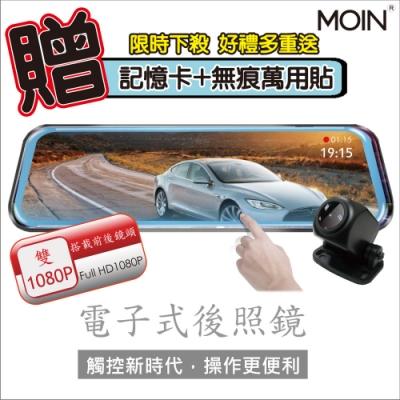 MOIN M10XW PRO 雙1080P全屏電子觸控後照鏡行車紀錄器(贈16G記憶卡+無痕貼)