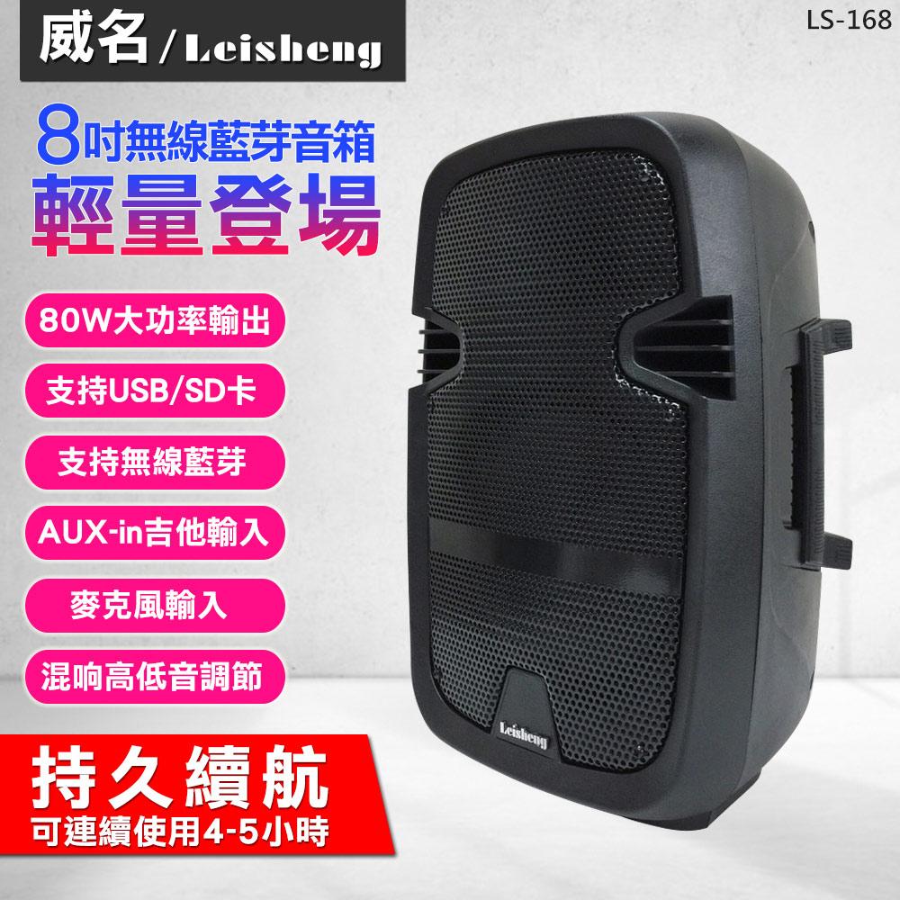 威名Leisheng 8吋便攜型無線藍芽音箱(LS-168)80W大功率/混嚮調節