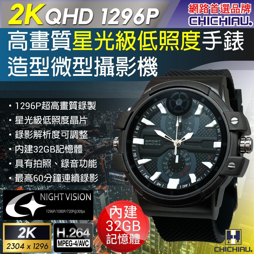 CHICHIAU 奇巧 2K 1296P 星光級低照度高清運動手錶造型微型針孔攝影機/影音記錄器 (32G)