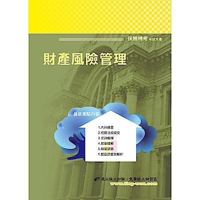 財產風險管理(7版)
