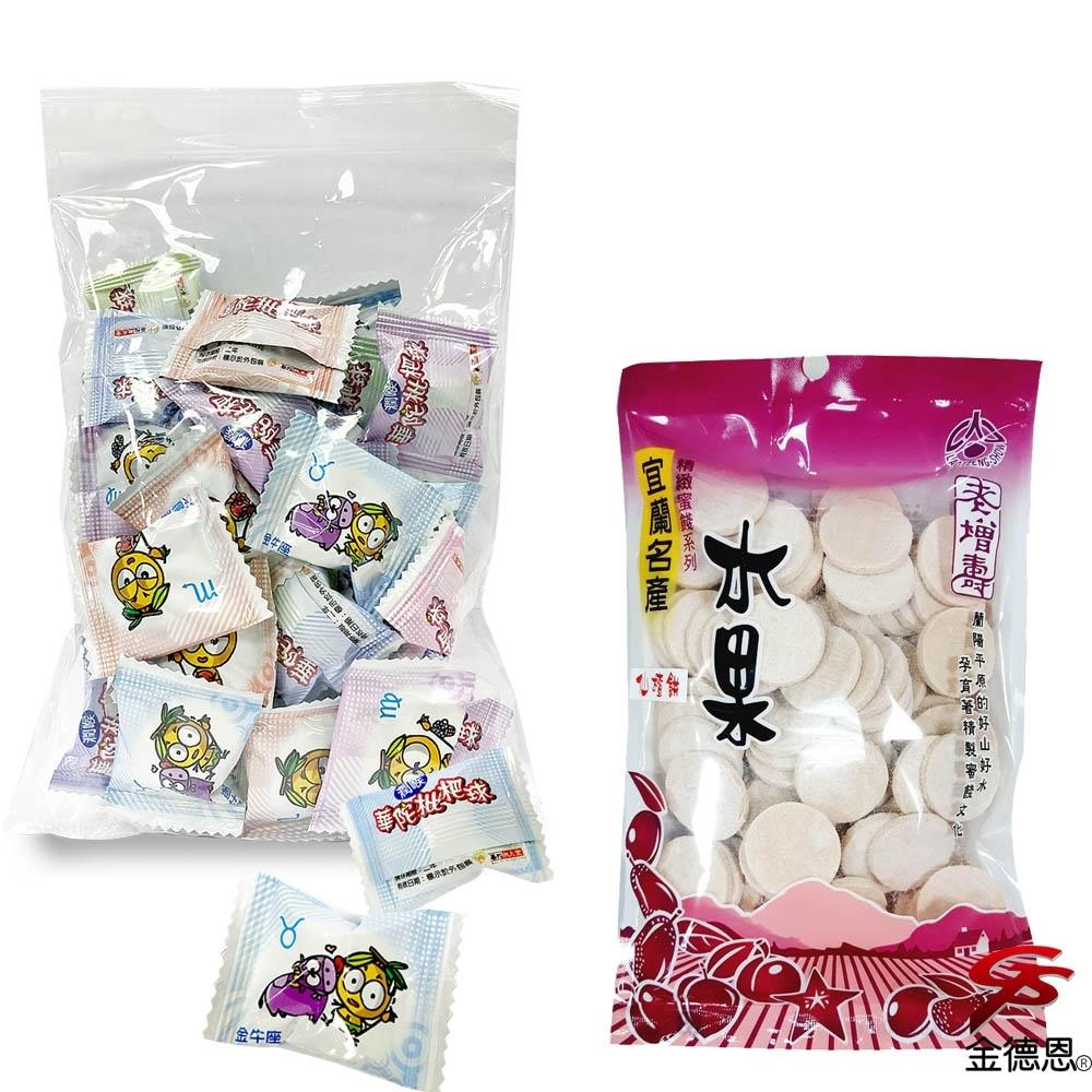 金德恩 台灣製造 古早味爽口枇杷球100g+老增壽仙楂餅全素250g