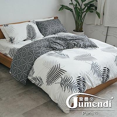 喬曼帝Jumendi-羽夢幻影 台灣製加大四件式特級100%純棉床包被套組