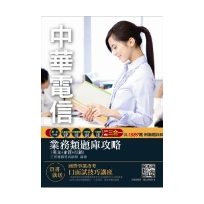 2018年中華電信招考 中華電信業務類題庫攻略(英文+企管+行銷)(E013T18-1)