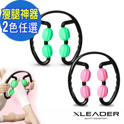 Leader X 多功能環狀夾壓包覆 按摩紓壓瘦腿神器 2色任選