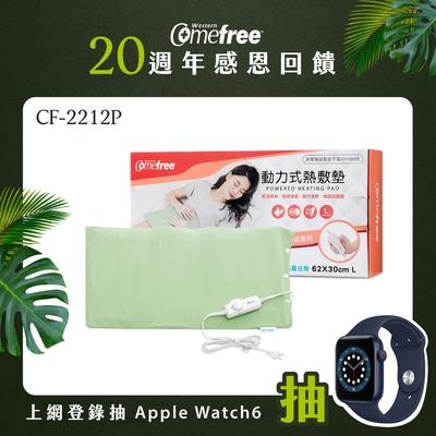 Comefree微調型乾濕兩用動力式熱敷墊CF-2212P-大(醫療級)